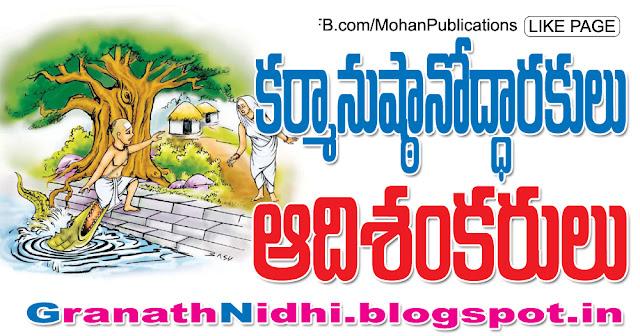 కర్మానుష్టానోద్ధరకులు ఆదిశంకరులు Adi Shankara Charya Adi Sankara Charya Sankaracharya Adisankara Bhashyam Soundaryalahari Karmanustanam Adi Shankara Adiguru Kanchi Peetam Kanchi Swamy Kanchi TTD TTD Ebooks Sapthagiri TTD Magazine Saptagiri Ebooks Tirumala Bhakthi Pustakalu Bhakti Pustakalu BhakthiPustakalu BhaktiPustakalu
