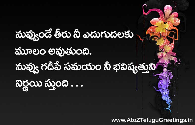 Friends inspirational telugu quotes best hd greetings and images friends inspirational telugu quotes best hd greetings and images download m4hsunfo