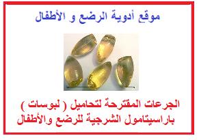 3421cf7b7fa54 الجرعات المقترحة لتحاميل ( لبوسات ) باراسيتامول الشرجية للرضع ...
