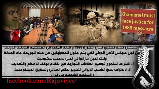 نواب في البرلمان الأوروبي يناشدون لاجراء تحقيق بشأن مجزرة عام 1988 و محاكمة المسؤولين عنها