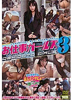 MDUD-401 お仕事ガールズ3 - J