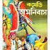 শেক্সপীয়রের কমেডি অমনিবাস ভাষান্তর-সুবোধ চক্রবর্তী/Shakespearer Comedy Omnibus bangla pdf