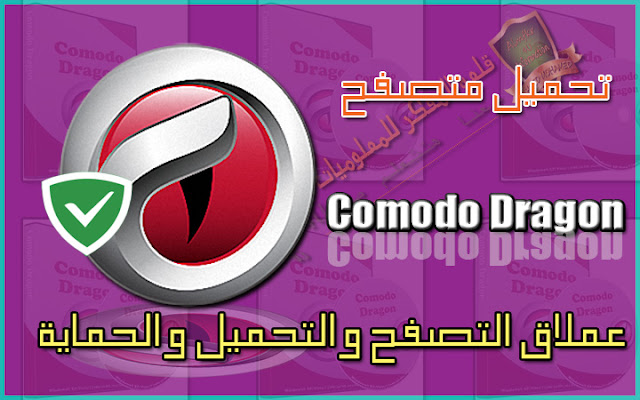 Download and install Comodo Dragon browser giant browsing and protection and explain the features of the giant, which provides you w
