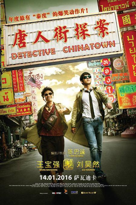 Detective Chinatown  แก๊งม่วนป่วนเยาวราช [HD]
