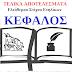 1ος Πανελλήνιος Διαγωνισμός Ποίησης «ΚΕΦΑΛΟΣ» - Τελικά Αποτελέσματα Κατηγορίας Ελεύθερου Στίχου Ενηλίκων