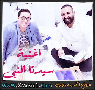 اغنية سيدنا النبى لـ احمد سعد توزيع اشرف البرنس