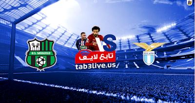 مشاهدة مباراة لاتسيو وساسولو بث مباشر بتاريخ 11-07-2020 الدوري الايطالي