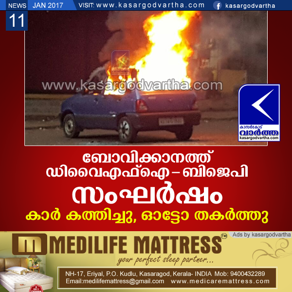 Bovikanam, DYFI, BJP, Clash, Kasaragod, Police, Protest, Car, Fire, DYFI-BJP calsh: Car and Auto Rickshaw attacked