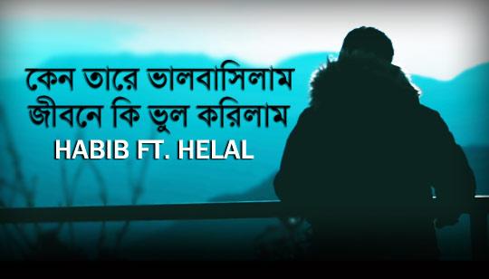 Keno Tare Bhalobashilam Song by Habib Wahid And Helal