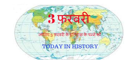 3 February Aaj Ka Itihas