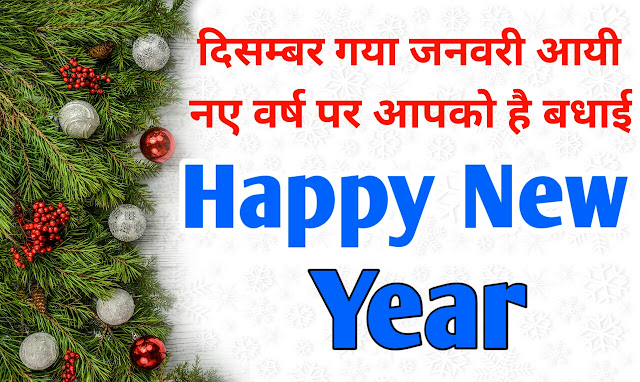 Happy New Year 2019 SMS Messages, Happy New Year Wishes in Hindi Fonts