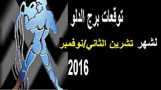 توقعات برج الدلو لشهر تشرين الثاني/ نوفمبر 2016