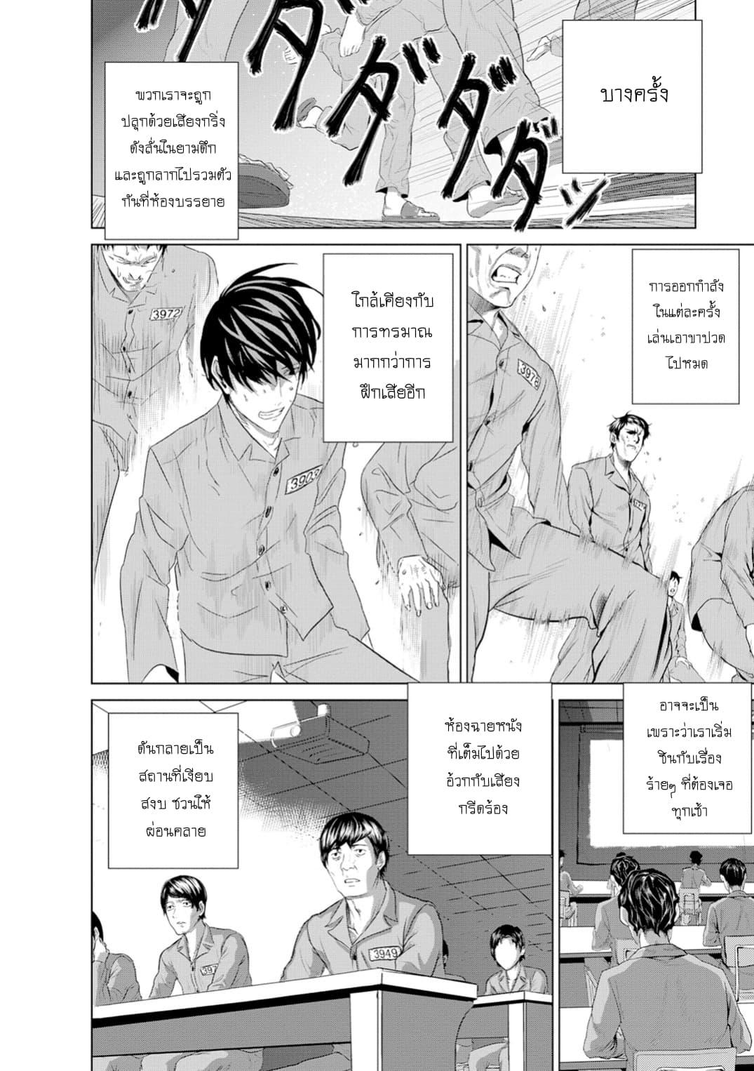 อ่านการ์ตูน Unemployed Concentration Camp ตอนที่ 2 หน้าที่ 33