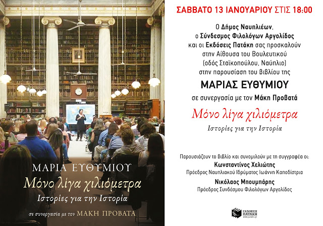 """Παρουσίαση του βιβλίου της Μαρίας Ευθυμίου """"Μόνο Λίγα Χιλιόμετρα, Ιστορίες για την Ιστορία"""" στο Ναύπλιο"""