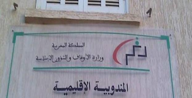 الجهوية 24 - أئمة ومؤذنين أشباح يسقطون مسؤولا بأوقاف تيزنيت