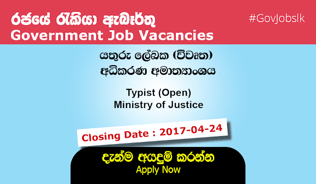 Sri Lankan Government Job Vacancies at Ministry of Justice for Typist