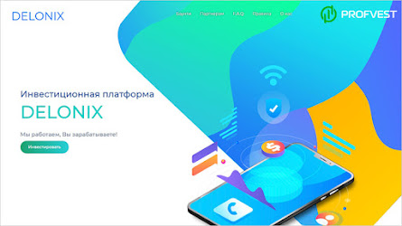 Delonix: обзор и отзывы о delonix.biz (HYIP СКАМ)