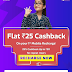 Flipkart- Free Recharge offer