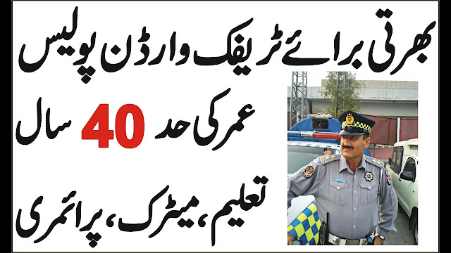 Traffic Warden Police Jobs 2019 Abbottabad For Matric Pass Latest