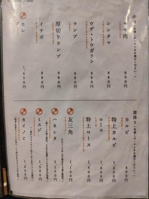 メニュー 長崎市浜口町でおすすめの焼肉は炭火焼肉いせ家!