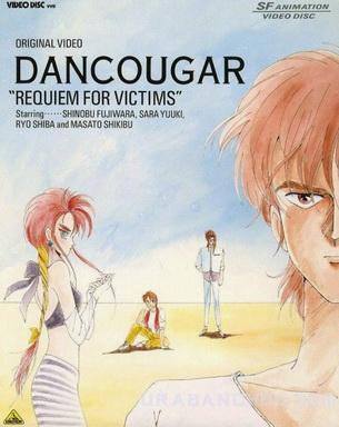 [ANIME] 超獣機神ダンクーガ OVA~失われた者たちへの鎮魂歌 Requiem for Victims~ (1986) (BDRIP)