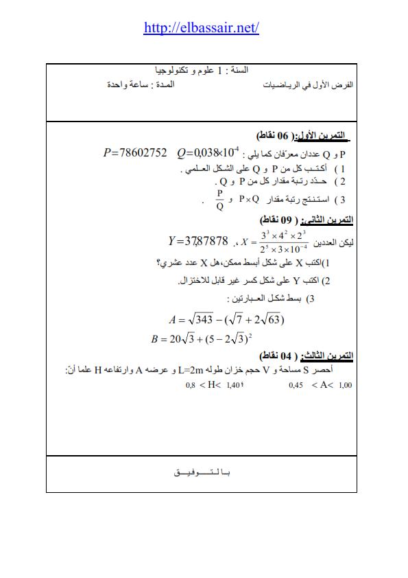 فرض المحروس الرياضيات للسنة الأولى ثانوي الثلاثي الاول