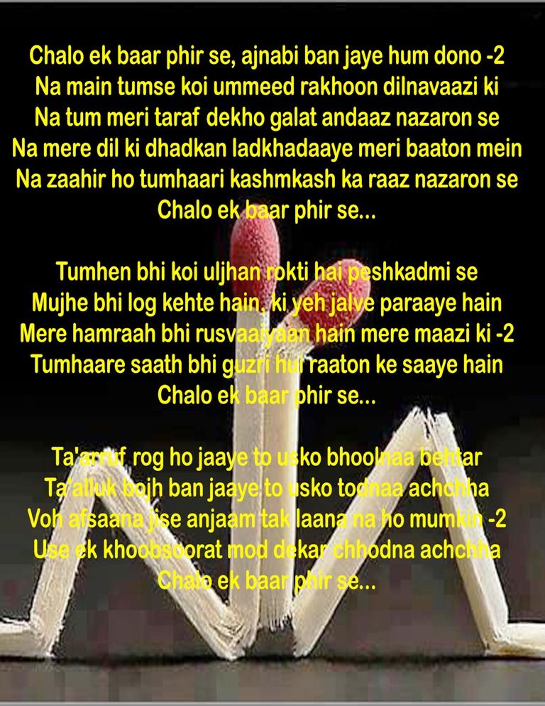 Anondo Gaan - The Blog of Hindi & Bengali Song Lyrics