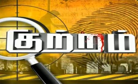 Kuttram 08-12-2016 Makkal TV