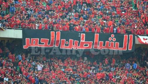 موعد حجز تذاكر مباراة الأهلى وزيسكو الزامبى القادمة ، إحجز تذكرتك الآن من رابط موقع تذاكر مصر tazaker masr