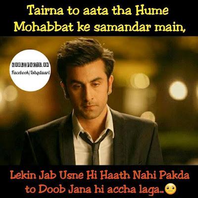 Tairna to aata tha Hume Mohabbat ke samandar main Lekin jab usne hi haath nahi pakda to Doob jana hi accha laga