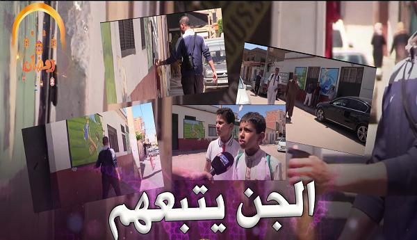 بالفيديو .. الجن يتبع تلاميذ مدرسة مالك بن نبي