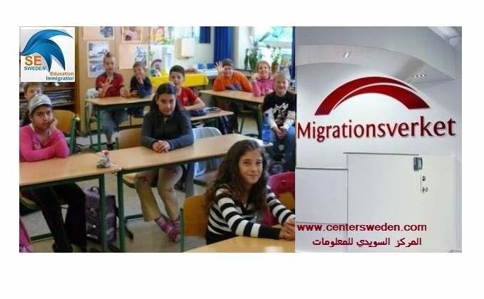 السويد تدرس قرار لوقف ترحيل الأطفال اذا التحقوا بالمدارس لفترة طويلة.