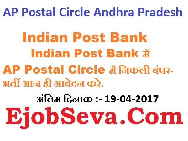 AP Postal Circle Recruitment 2017-Apply For 1126 Post For Gramin Dak Sevak
