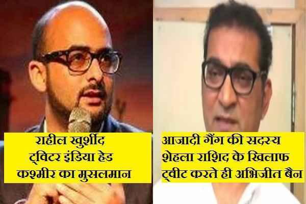 raheel-khursheed-twitter-india-head-kashmiri-muslim-ban-abhijeet