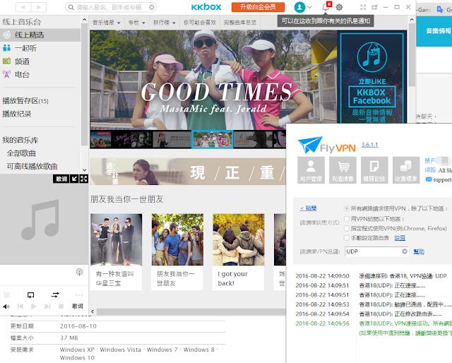 使用台灣VPN后 可以用KKBOX