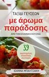 ταξίδι γεύσεων με άρωμα παράδοσης από την ελληνική κουζίνα βιβλίο μαγειρικής