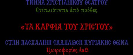 http://www.hsir.org/Anakoinoseis/Pasxalini-Eorti-20118.pdf