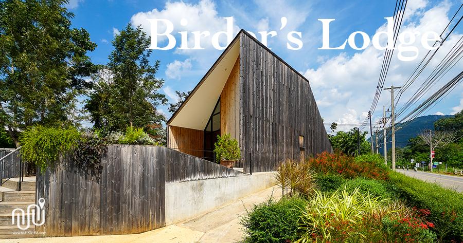 รีวิว The birder's Lodge ร้านกาแฟสวยๆบนเขาใหญ่