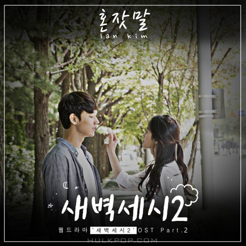 Ian Kim – 3:00AM Season 2 OST Part.2