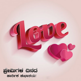 top-valentines-day-images-photos-img-Love-Heart-Art-Wallpapers-messages-in-kannada-for-whatsapp-facebook-2017