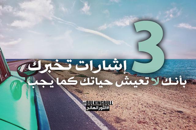 3 إشارات تخبرك بأنك لا تعيش حياتك كما يجب
