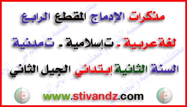 مذكرات أسبوع الإدماج (لغة عربية،تربية إسلامية،تربية مدنية) المقطع الرابع للسنة الثانية إبتدائي