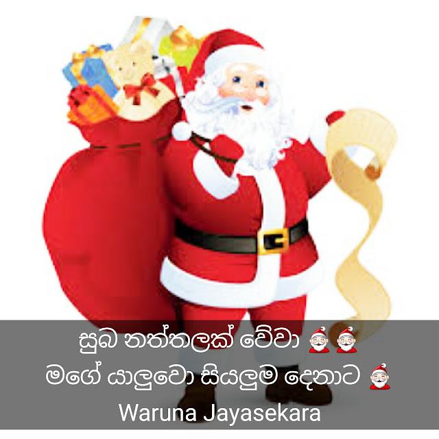 Merry Christmas   සුනත්තලක් 🎅🎅
