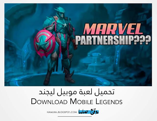 تحميل لعبة موبيل ليجندز Download Mobile Legends على هواتف الاندرويد و الابل
