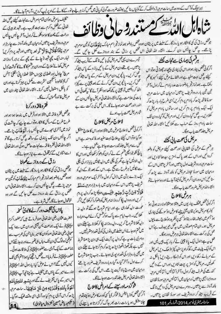 Page 11 Ubqari November 2014