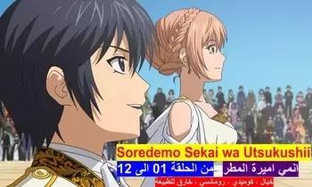 Soredemo Sekai wa Utsukushii مشاهدة وتحميل جميع حلقات انمي اميرة المطر الموسم الاول من الحلقة 01 الى 12 مجمع