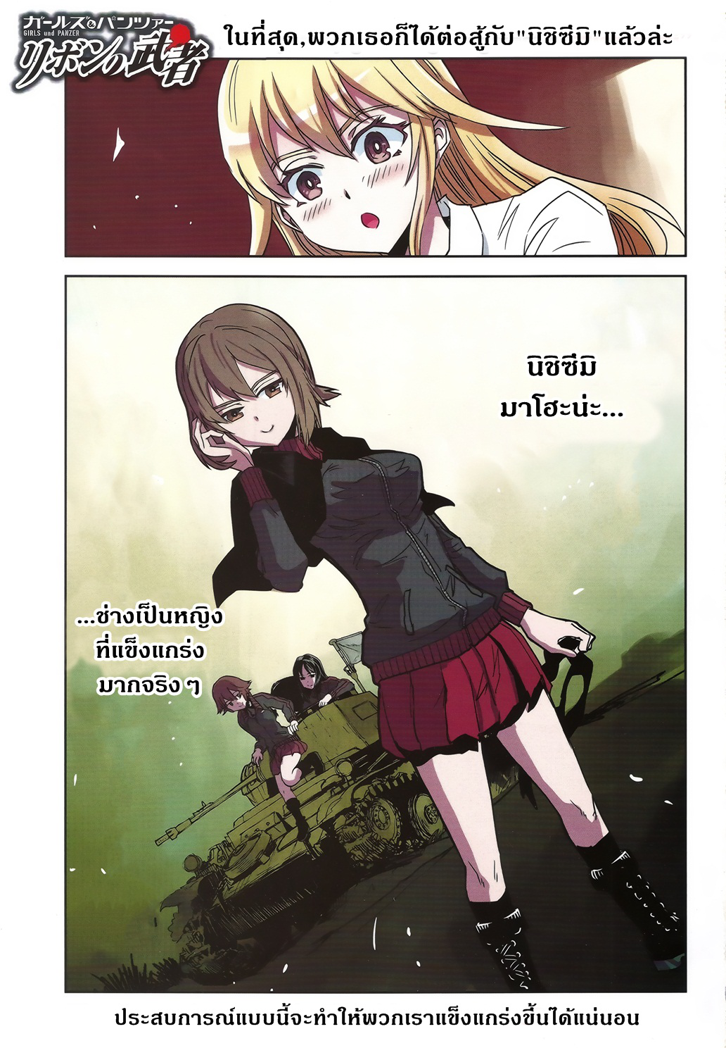 Girls und Panzer: Ribbon no Musha-ตอนที่ 37