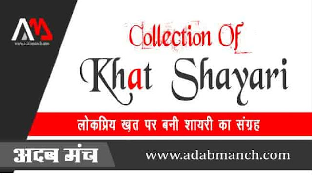 Collection-OF-Khat-Shyari