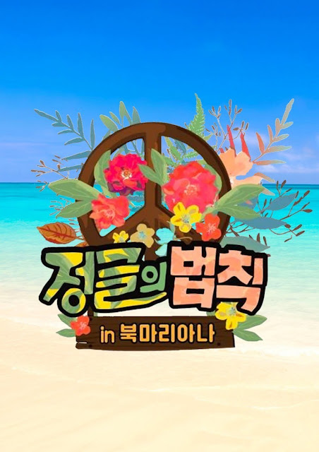 Law Of The Jungle In Northern Mariana Island Episode 344 - 352 Subtitle Indonesia