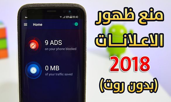 منع ظهور الاعلانات المزعجة للاندرويد 2018 - قل وداعا لظهور الإعلانات على هاتفك (بدون روت) !!